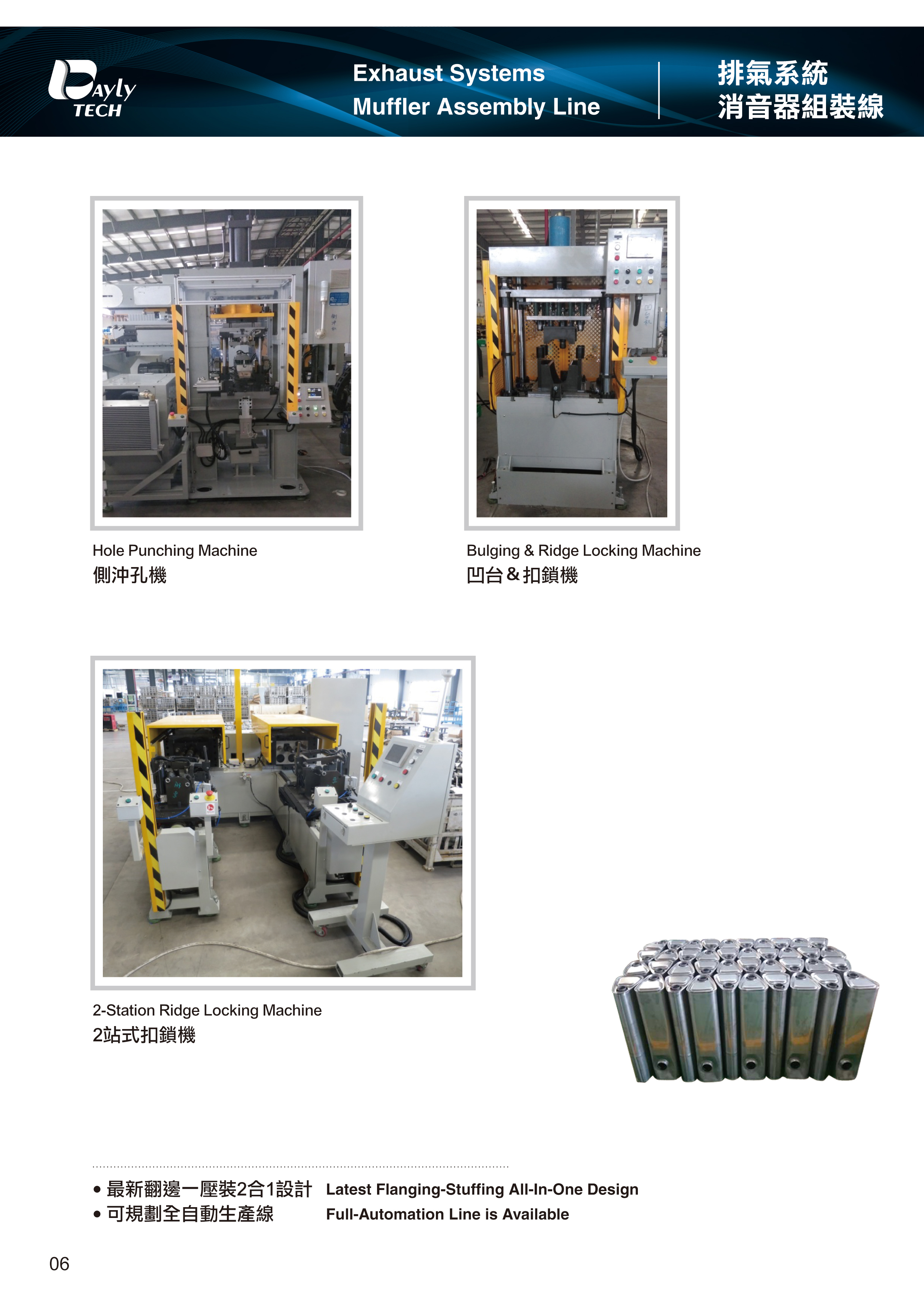 Assembly Line Systems : Dayly technic industry co │products